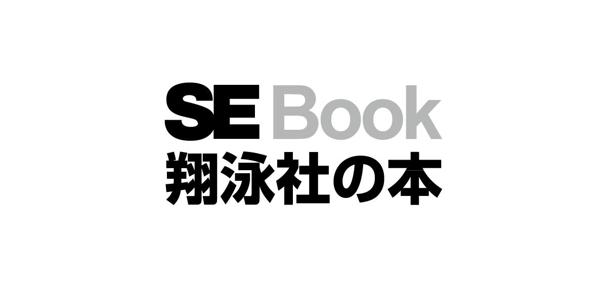 翔泳社の本