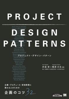 プロジェクト デザイン パターン オンデマンド印刷 翔泳社の本