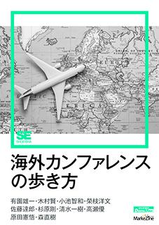 海外カンファレンスの歩き方
