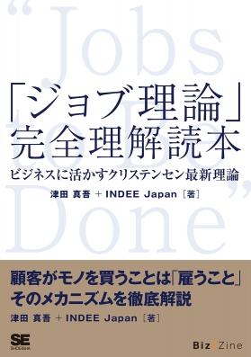 「ジョブ理論」完全理解読本