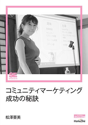 コミュニティマーケティング成功の秘訣(MarkeZine Digital First)