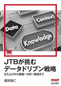 JTBが挑むデータドリブン戦略 立ち上げから基盤~分析~施策まで(MarkeZine Digital First)