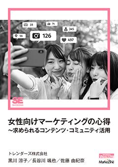 女性向けマーケティングの心得~求められるコンテンツ・コミュニティ活用