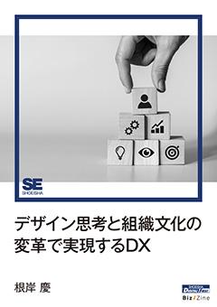 デザイン思考と組織文化の変革で実現するDX