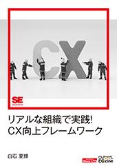 リアルな組織で実践!CX向上フレームワーク