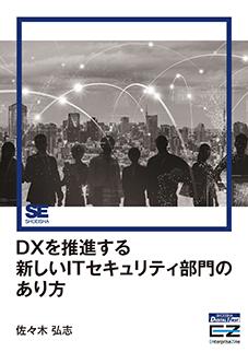DXを推進する新しいITセキュリティ部門のあり方