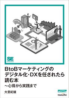 BtoBマーケティングのデジタル化・DXを任されたら読む本~心得から実践まで(MarkeZine Digital First)