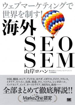ウェブマーケティングで世界を制す!  海外SEO SEM