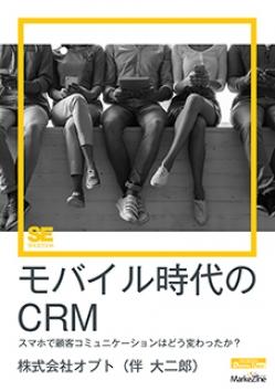 モバイル時代のCRM(MarkeZine Digital First) スマホで顧客コミュニケーションはどう変わったか?