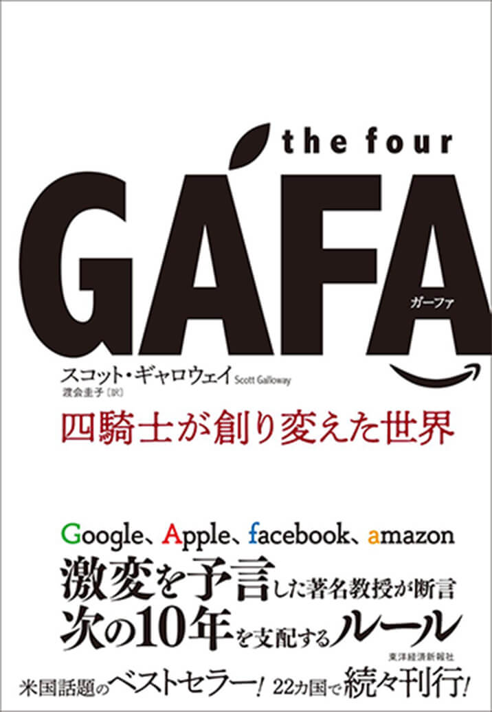the four GAFA