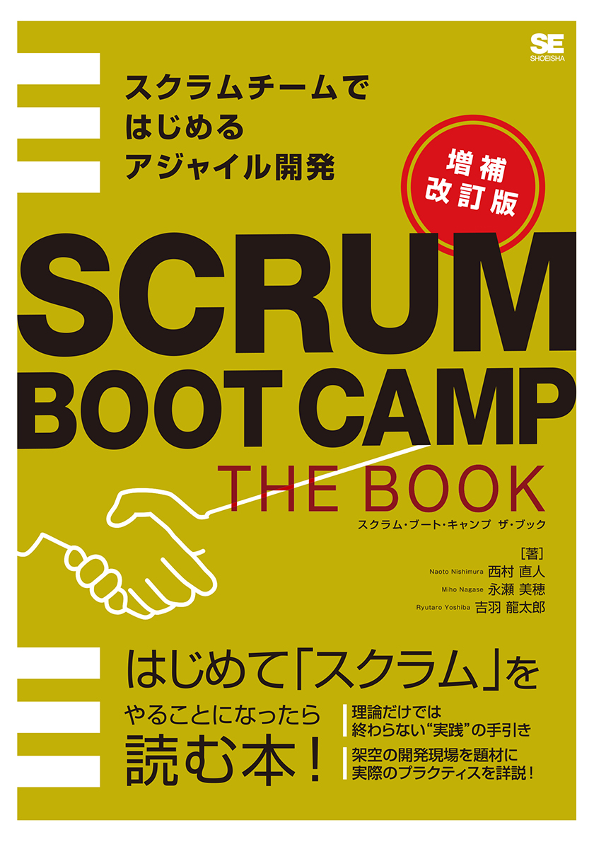 SCRUM BOOT CAMP THE BOOK【増補改訂版】 スクラムチームではじめるアジャイル開発