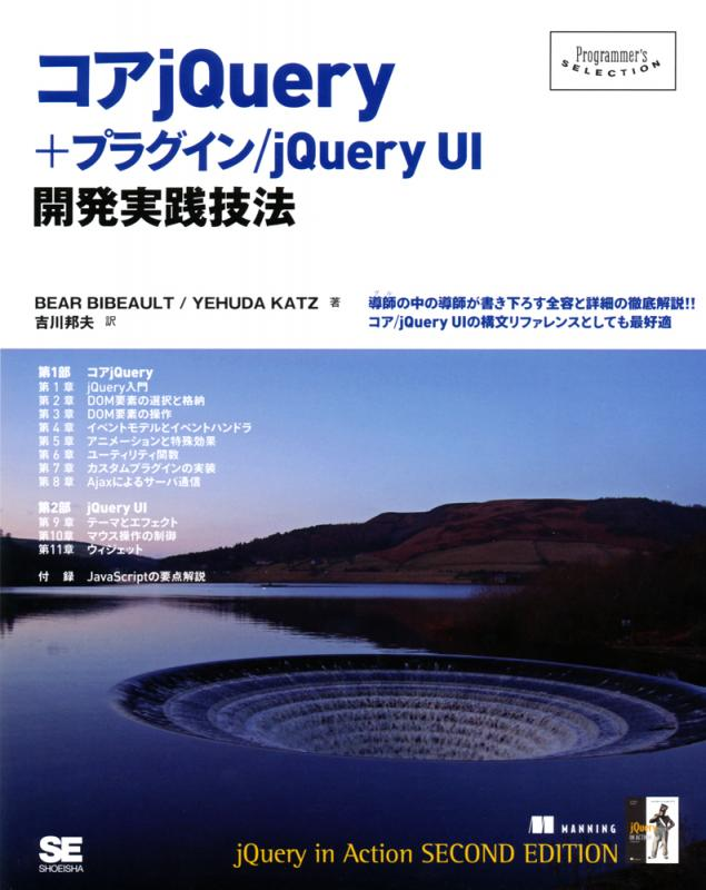 jQuery in Action Second Edition