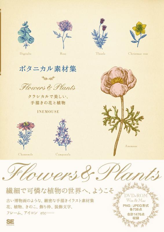 ボタニカル素材集 Flowers Plants クラシカルで美しい 手描きの花と植物 Inemouse 翔泳社の本