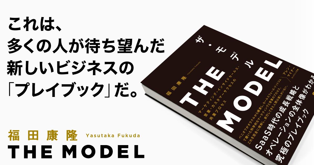 THE MODEL 特設サイト