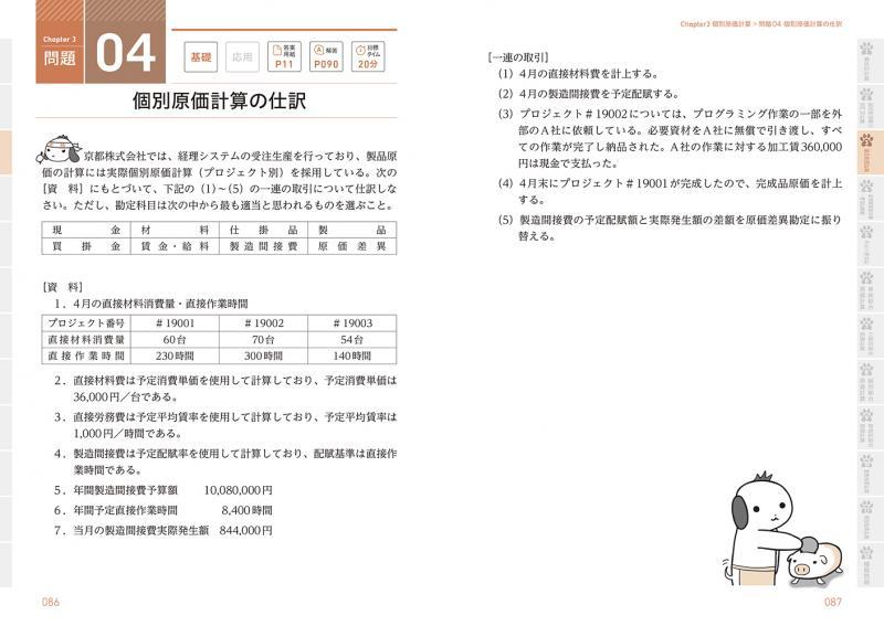 簿記 2 級