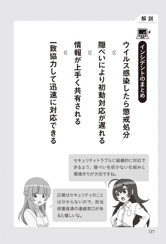 こうしす!社内SE 祝園アカネの情報セキュリティ事件簿 | SEshop.com ...