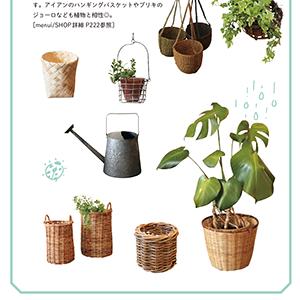 グリーン・インテリアに欠かせないおしゃれな植木鉢や鉢カバーもたっぷりご紹介。園芸アイテムも。