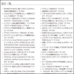 逆引きMySQL辞典