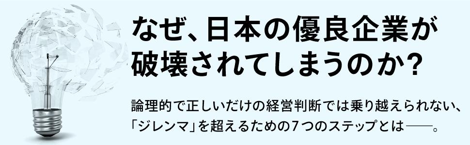 なぜ、日本の有料企業が破壊されてしまうのか?
