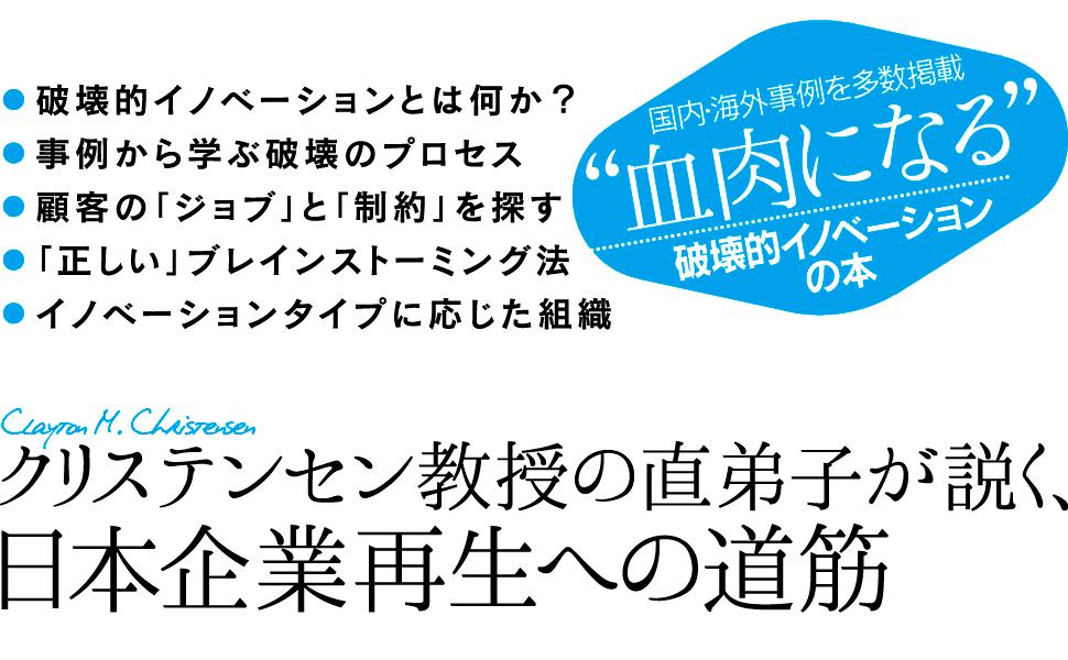 クリステンセン教授の直弟子が説く、日本企業再生への道筋