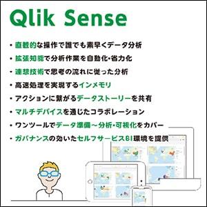 ビジネスにQlik Senseを導入するメリットがよくわかる