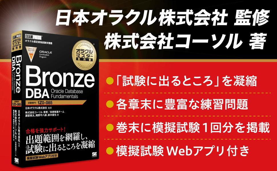 日本オラクル株式会社監修。株式会社コーソル著