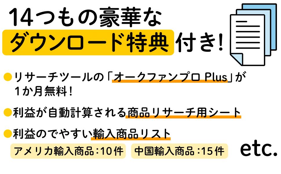 14つもの豪華なダウンロード特典付き!