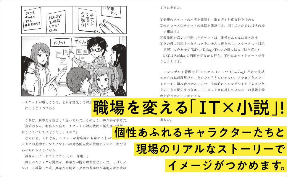 職場を変える「IT×小説」!