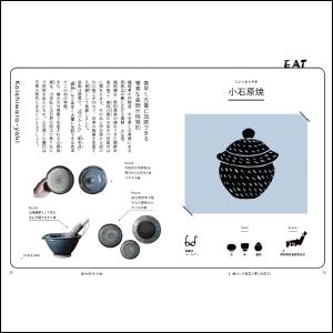 人気イラストレーター勝山八千代さんのイラストを使った、グラフィカルな図鑑パート。