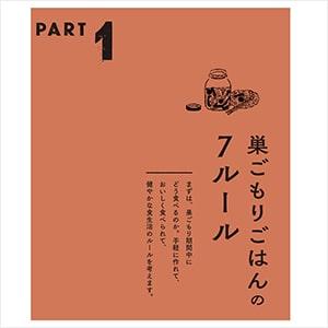 本書では、巣ごもり期間の食材や食べ方に関する、7つのルールを提案。