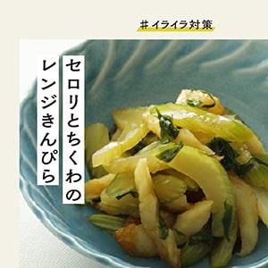 巻末には、むくみやイライラなど特に気になる不調に特化した副菜を掲載。