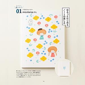 みんなの文房具・手帳・ノートの楽しみ方01