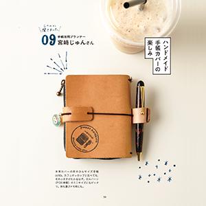 みんなの文房具・手帳・ノートの楽しみ方02
