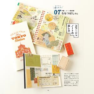 みんなの文房具・手帳・ノートの楽しみ方03