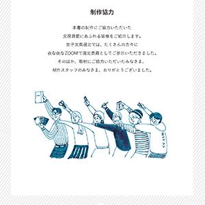 column 基礎知識・工場見学01