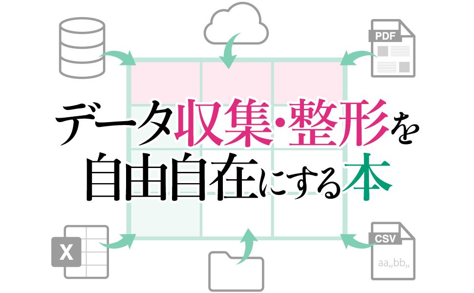 データ収集・整形を自由自在にする本