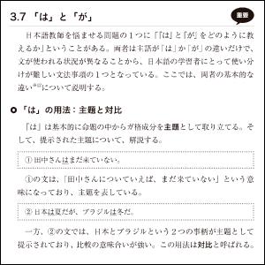 日本語教師になりたい人からなった人まで使える