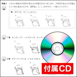 付属CDで「音声」試験対策もバッチリ