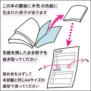 試験と同じA4サイズの答案用紙つき!