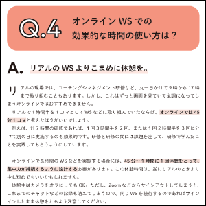 オンラインならではの疑問を解消する16のQ&A