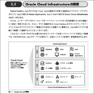 第1部:Oracle Cloudの基本知識からしっかりと解説