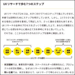 UXリサーチのプロセスがわかる