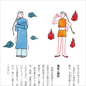 二章では、漢方薬を選ぶ際に知っておくと便利な、漢方や中医学の基礎知識をまとめました。漢方薬とはどんなものか、不調を見極める方法など。