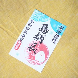 今年の付録は、オリジナル御朱印風カード!コピーすれば年賀状としても使えます。