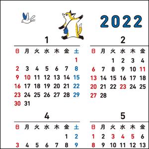 2022年のマンスリーカレンダーページも付属。