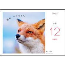 カレンダー内容06