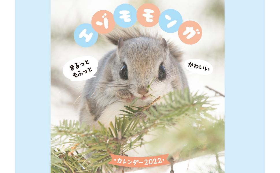 まるっともふっと! かわいい北の小動物