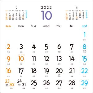 見やすい日玉には、六曜はもちろん、二十四節気や雑節も。