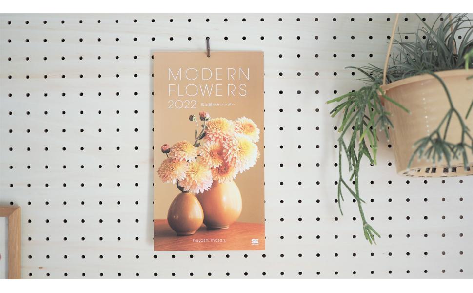 北欧の器と花の組み合わせによるモダンな世界