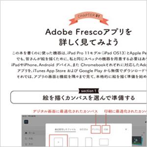 使うのはiPadの無料描画アプリ「Adobe Fresco」とApple Pencil。無料アプリなので、ダウンロードすればすぐに描き始められます。 iPhone版やAndroid版のアプリでも指で描いてもOK。